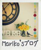 マリコのブログ